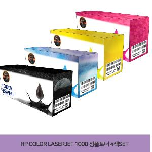 HP Color Laserjet 1000 정품토너 4색SET