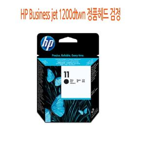 HP Business jet 1200dtwn 정품헤드 검정